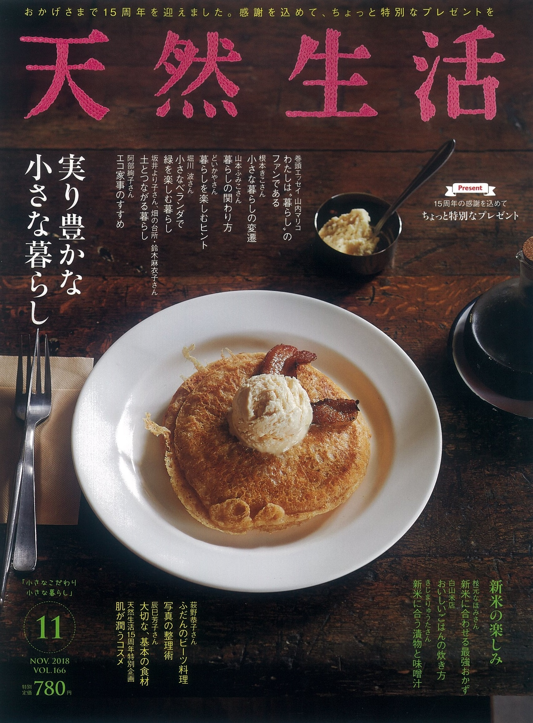 9.20【天然生活】表紙データ.jpg