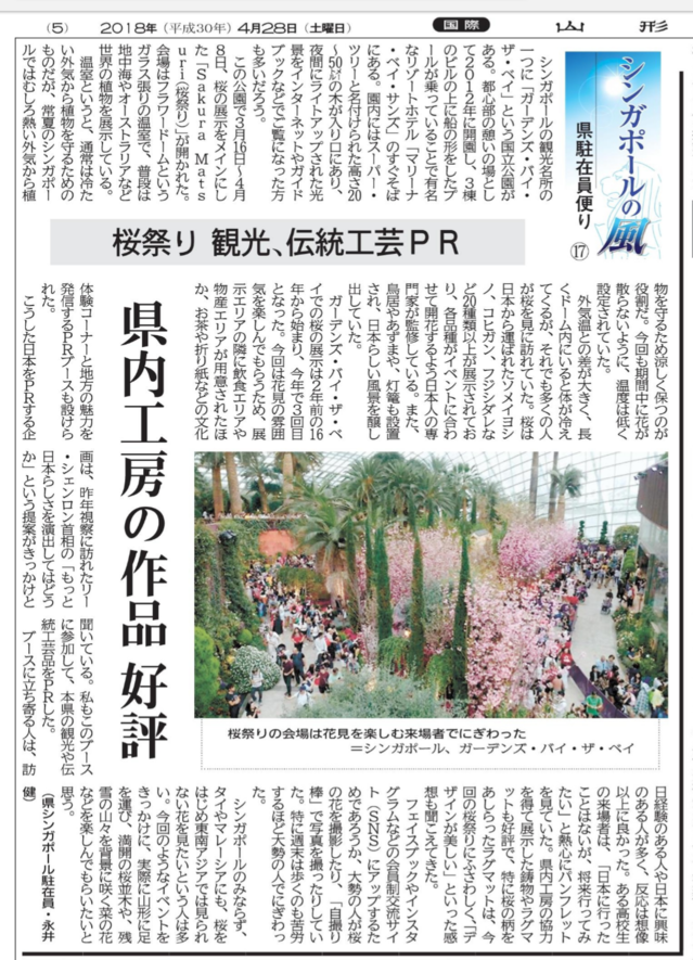 IMG_20180428_新聞シンガポールの風.png