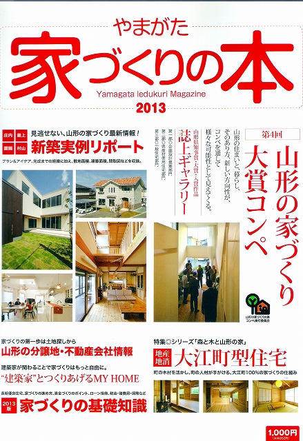 やまがた家づくりの本2013.jpg