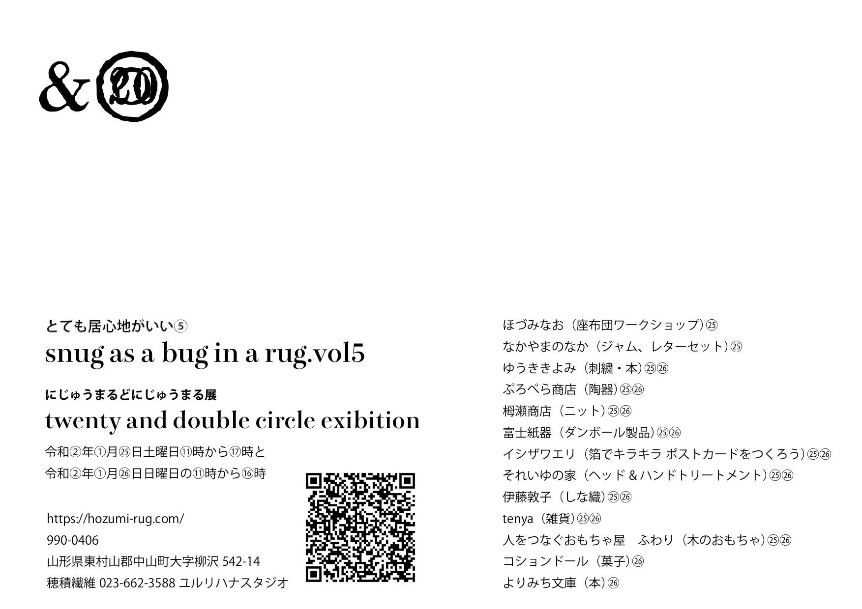 http://hozumi-rug.com/news/20n20/snugbugrug5%E2%97%8E%E3%83%88%E3%82%99%E2%91%B3%E3%81%AE%E3%81%86%E3%82%89.jpg