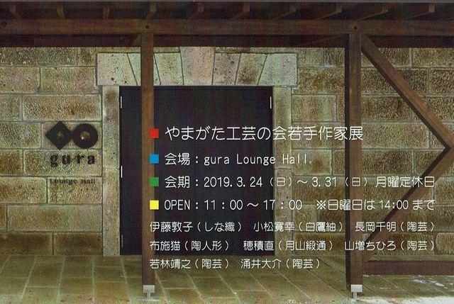 CCI20190324やまがた工芸の会.jpg