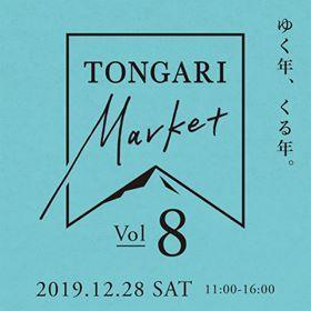 とんがりマーケット8.jpg
