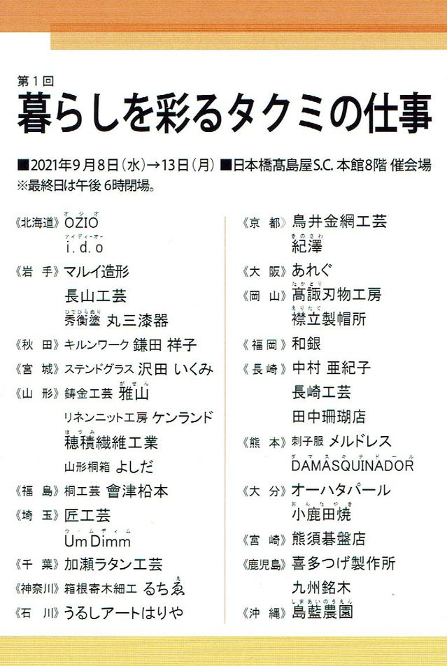 CCI20210901_2日本橋タカシマヤ.jpg