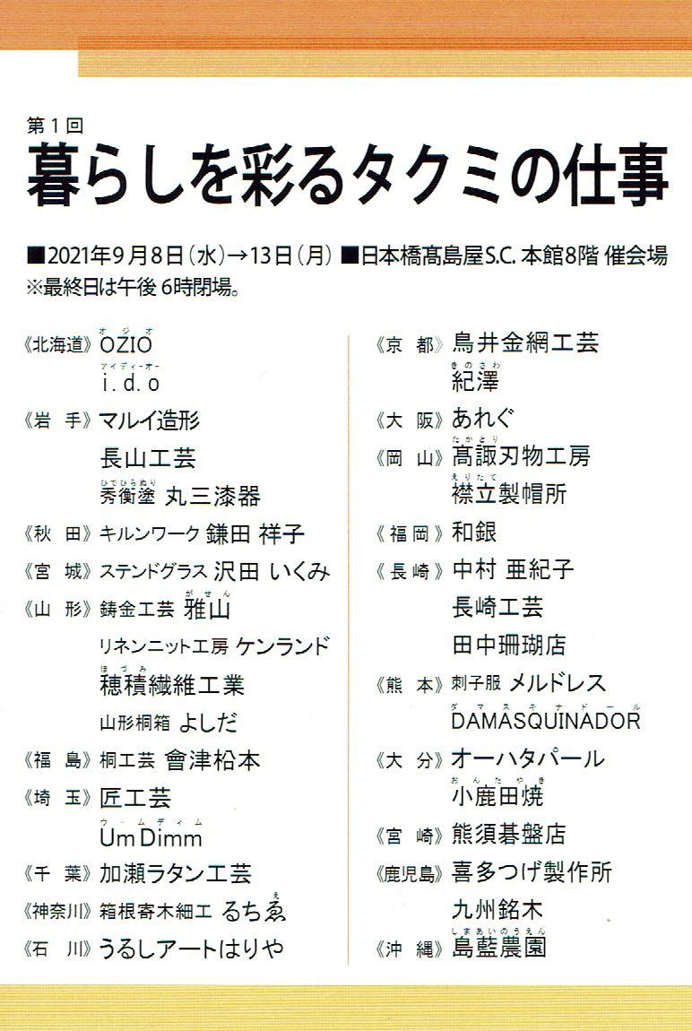 http://hozumi-rug.com/news/nihonbashi/CCI20210901_2%E6%97%A5%E6%9C%AC%E6%A9%8B%E3%82%BF%E3%82%AB%E3%82%B7%E3%83%9E%E3%83%A4.jpg