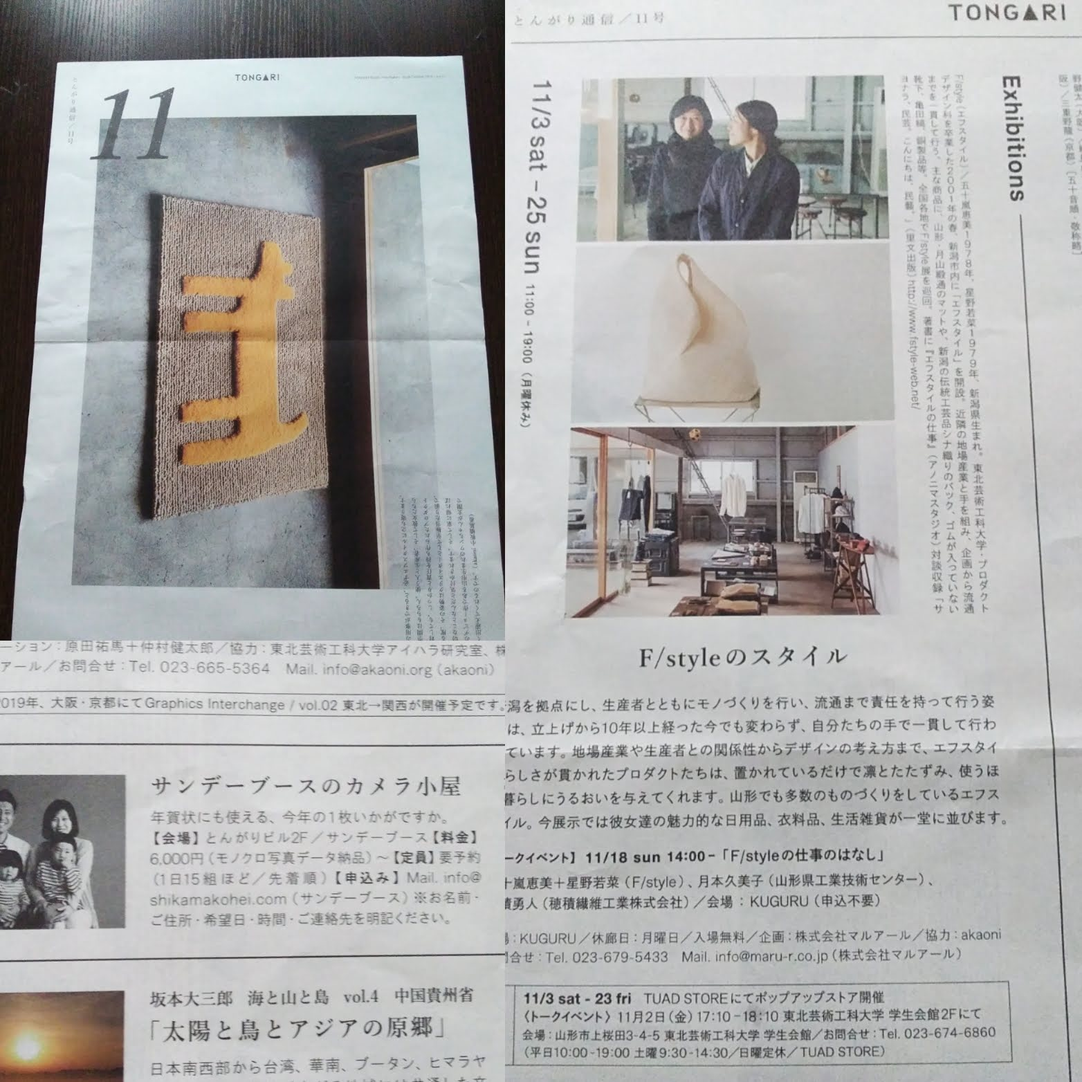 http://hozumi-rug.com/news/tongari/F%3Astyle%E3%81%AE%E3%82%B9%E3%82%BF%E3%82%A4%E3%83%AB.jpg